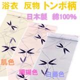 【トンボ柄 浴衣 反物 未仕立て品 日本製 綿100% 平織 捺染】 生地 婦人浴衣 レディース