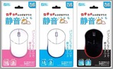 【信頼のOHMブランド】静音3ボタンマウス(ブルーLED)