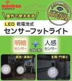 【信頼のOHMブランド】LEDセンサーフットライト