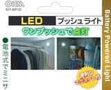 LEDプッシュライト
