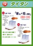 タイタン/実用履き/掃除/厨房/キッチン/工場/ガーデニング/軽作業/ちょい履き/雨靴/耐油/衛生長