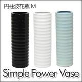円柱波花瓶 M ブラック/青磁/ホワイト