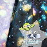 【生地】【反売り】SORA★fu 銀河II 30スケア生地