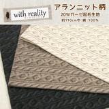 【生地】【反売り】with reality アランニット 20Wガーゼ起毛生地