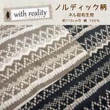 【生地】【反売り】with reality ノルディック ネル生地