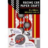 【ペーパークラフト】PCカラー レーシングカー