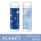 【ステンレスボトル(水筒)350ml】◆コズミック