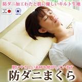 【防ダニまくら】防ダニわたと肌にやさしいコットンキルトを使用した枕です