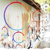 天然石×スェードのビッグなドリームキャッチャー☆【インディアンドリームキャッチャー】アジアン雑貨