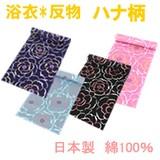 【ハナ柄 浴衣 反物 未仕立て品 日本製 綿100% 平織 捺染】 生地 婦人浴衣 レディース