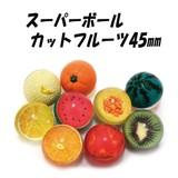 【おもちゃ・景品】『スーパーボール カットフルーツ45mm』