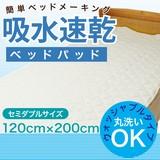 吸水速乾 ベッドパッド セミダブルサイズ
