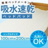 吸水速乾 ベッドパッド シングルサイズ