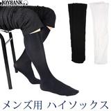 メンズ用 ハイソックス【靴下/女装/コスプレ】