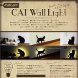 【新作/インテリア】キャット ウォールライト/照明/フットライト/間接照明/黒猫
