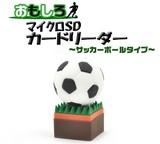 【おもしろカードリーダー】かわいい! サッカーボールタイプ マイクロSDカードリーダー