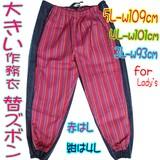 初登場 腿巾のボリュームが有る方向けのスーパーサイズの レデイーズ作務衣ズボン