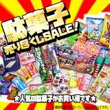 ☆売り尽くしSALE☆【お菓子】『お買い得なお菓子』