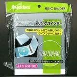 CD用2リングバインダー