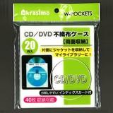 CD用不織布ケース  両面20ポケット