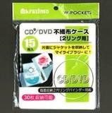 CD用不織布ケース2リング用15ポケット