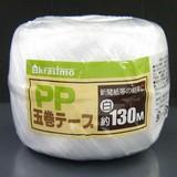 PP玉巻きテープ白