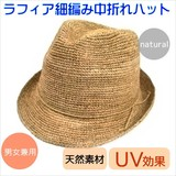 ラフィア細編み中折れハット<ナチュラル・UV対策・男女兼用・サイズ調節可>