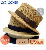 定番♪ペーパー編みカンカン帽<3color・UV対策・男女兼用>