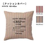 【2016年秋冬新商品】CRISP クリスプ クッションカバー