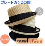 定番♪天然ブレードカンカン帽<3color・UV対策・男女兼用>