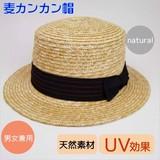 定番♪麦カンカン帽<ナチュラル・UV対策・男女兼用・サイズ調節可>