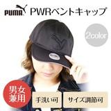 【PUMA】PWRベントキャップ<2color・UV対策・男女兼用・手洗い可・サイズ調節可>