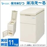 エムケー精工 保冷米びつ 米冷え〜る 11kgタイプ  NCK-11W