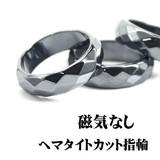 天然石 ヘマタイト カットリング ヘマタイト 指輪 磁気なし【FOREST 天然石 パワーストーン】