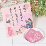 花さかじいさん・桜こんぶ茶【日本伝統】【インバウンド向け】