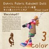 【ロングセラー☆】幸せを運ぶココペリ人形 キーホルダー ココペリ お守り エスニック ネイティブ