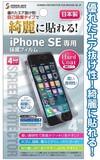 iPhone SEハードコート保護フィルム日本製 35-253