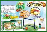 サッカー&バスケットゴールセット