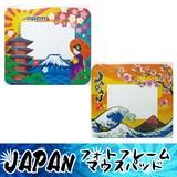 【和雑貨 日本雑貨】フォトフレームマウスパッド お土産 インバウンド 和小物 パソコン