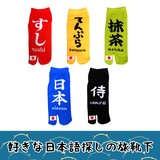 【和雑貨/日本雑貨】好きな日本語探しの旅靴下/お土産/インバウンド/和小物/ソックス
