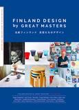 北欧フィンランド巨匠たちのデザイン