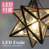 LED エトワール ペンダントランプ