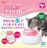 【猫用フィルター式給水器】ピュアクリスタルクリアフロー 猫用ピンク