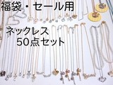【福袋・セール用!】ネックレス・ペンダント50点セット
