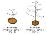 【IRON&WOOD】アイアンスタンドツリー(2サイズ)