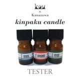 【テスター】kou × Kanazawa 金箔キャンドル kinpaku candle 香りテスター 3種 日本製 made in Japan