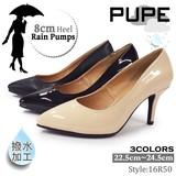 【PUPE プーペ】撥水加工 レインパンプス/レインシューズ/8cmヒール/パンプス/雨用