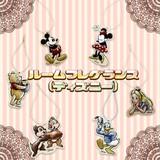 【ディズニー】『ルームフレグランス」』<ミッキー/ミニー/ドナルド/チップ&デール/プー/アリス>