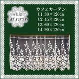 《160623》新商品 ◆1万円以上送料無料◆メーカー直送WK◆カフェカーテン60×120