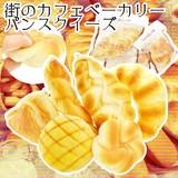 【予約】街のカフェベーカリー パンスクイーズ/食品サンプル/景品/スイーツ